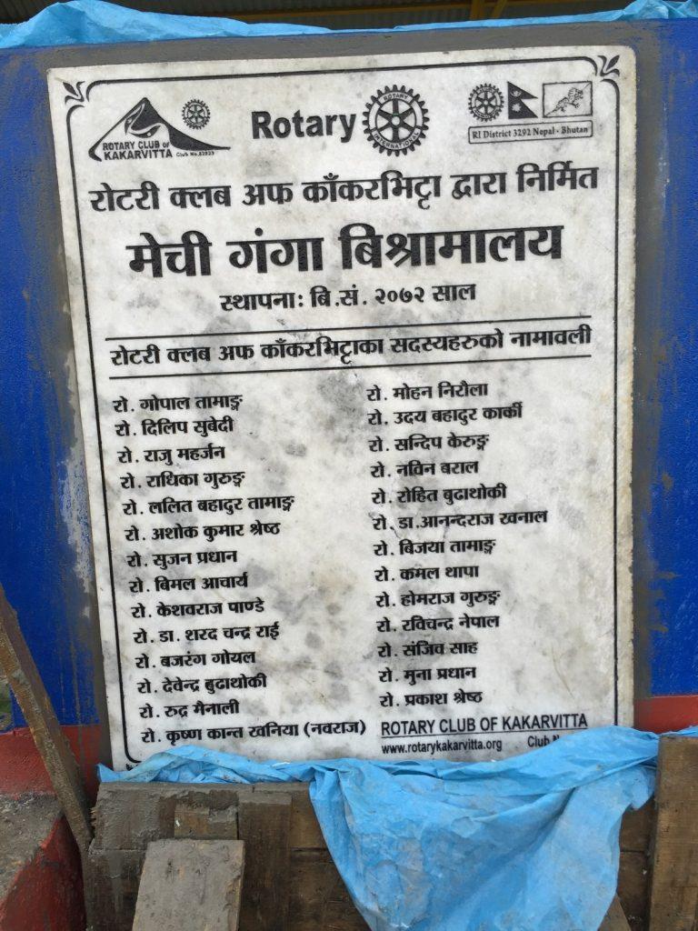 Tree-Pantation-@-Mechi-Ganga-Bishramalaya-Rotary-Club-of-Kakarvitta-3