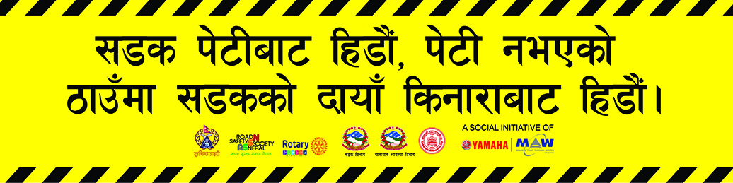 4th-UN-Global-Road-Safety-Week-2017-Traffic-Awareness-Program-Rotary-club-of-Kakarvitta-57
