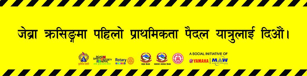 4th-UN-Global-Road-Safety-Week-2017-Traffic-Awareness-Program-Rotary-club-of-Kakarvitta-60
