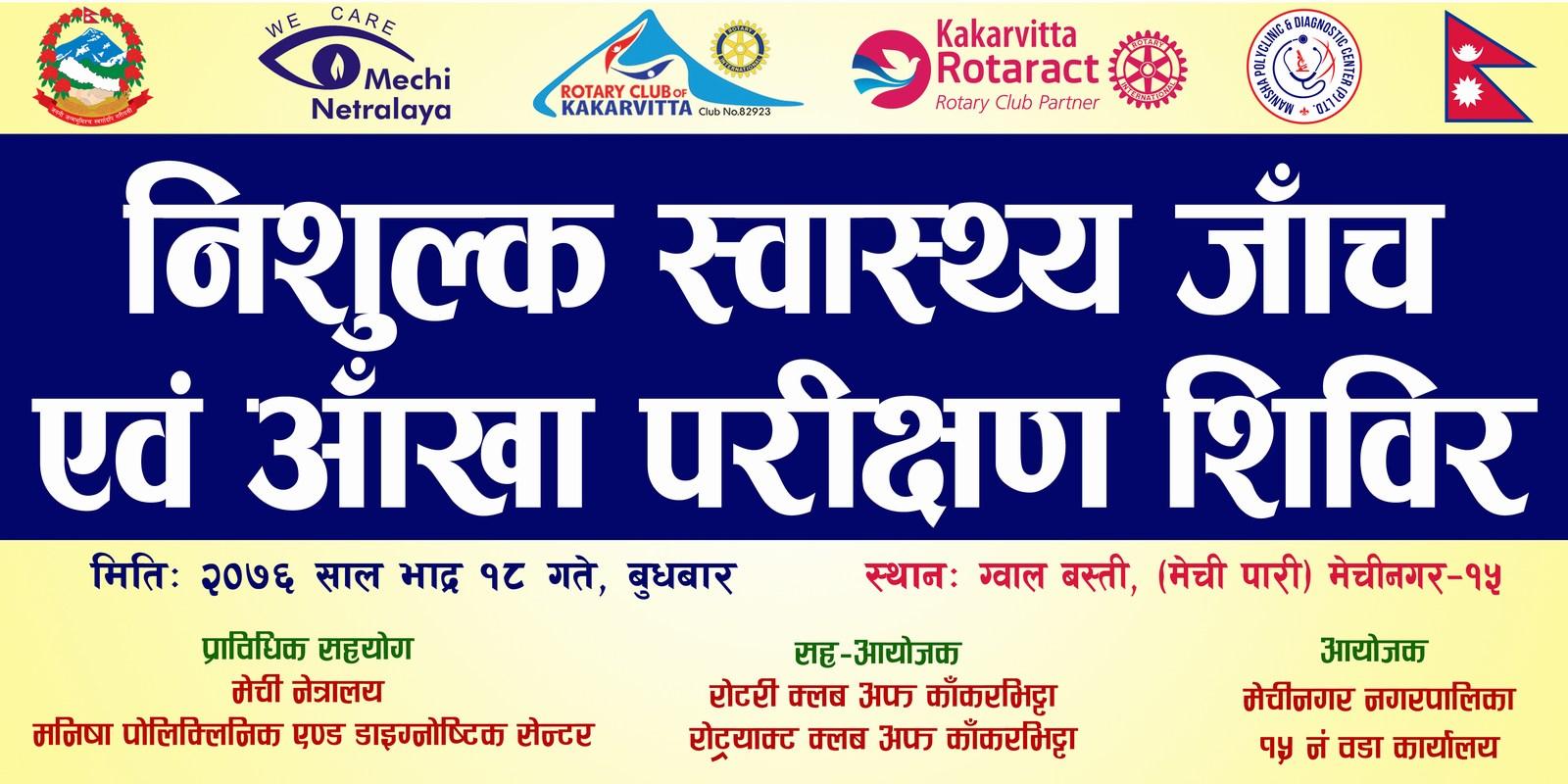 Free-Health-Camp-Eye-Screening-at-Gwala-Basti-Mechinagar-15-Jhapa-Nepal-Rotary-Club-of-Kakarvitta-1