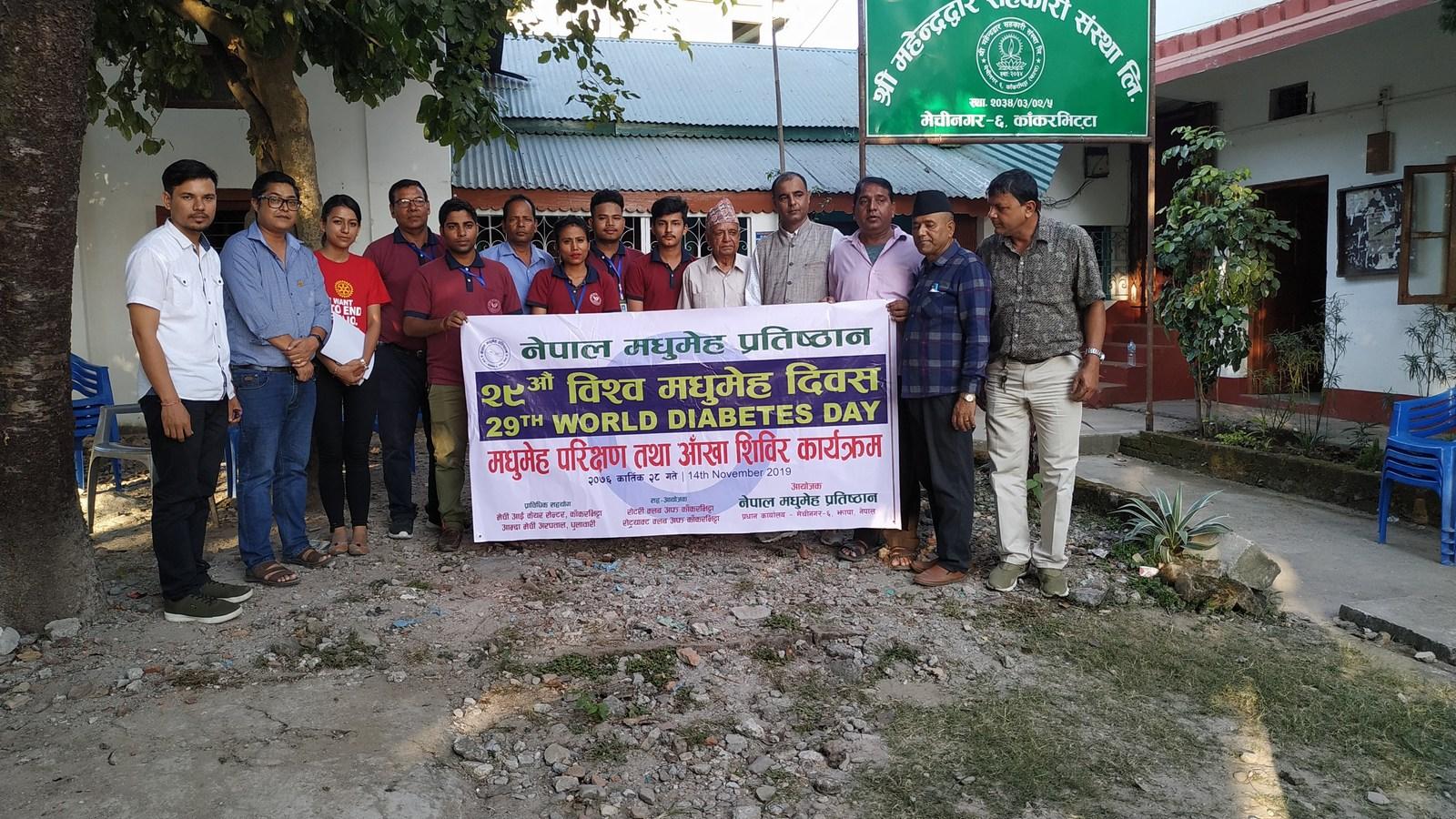Diabetes Eye Screening Health Camp On 29th World Diabetes Day Rotary Club Of Kakarvitta 9
